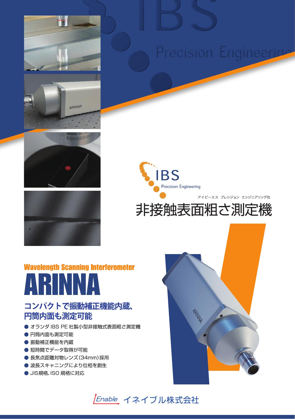 ☆デモ可☆【新製品】小型非接触表面粗さ測定機ARINNA