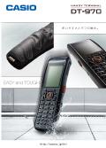 DT-970カタログ