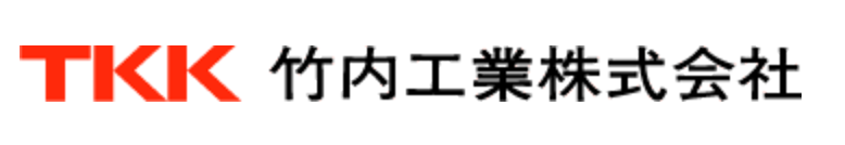竹内工業株式会社