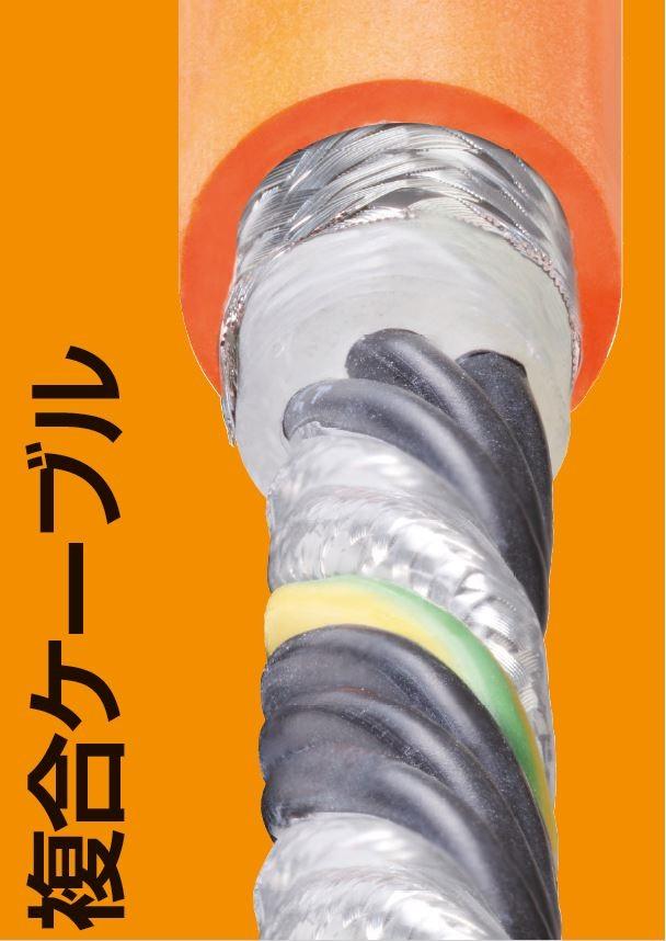 チェーンフレックス可動ケーブル:複合ケーブル
