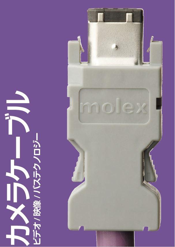 チェーンフレックス可動ケーブル:カメラケーブル