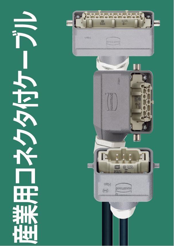 チェーンフレックス可動ケーブル:産業用コネクタ付ケーブル