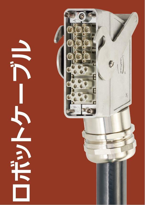 チェーンフレックス可動ケーブル:ロボット専用ハーネス済ケーブル