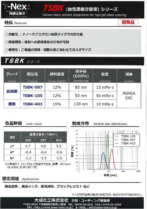 油性漆黒分散液 TSBKシリーズ
