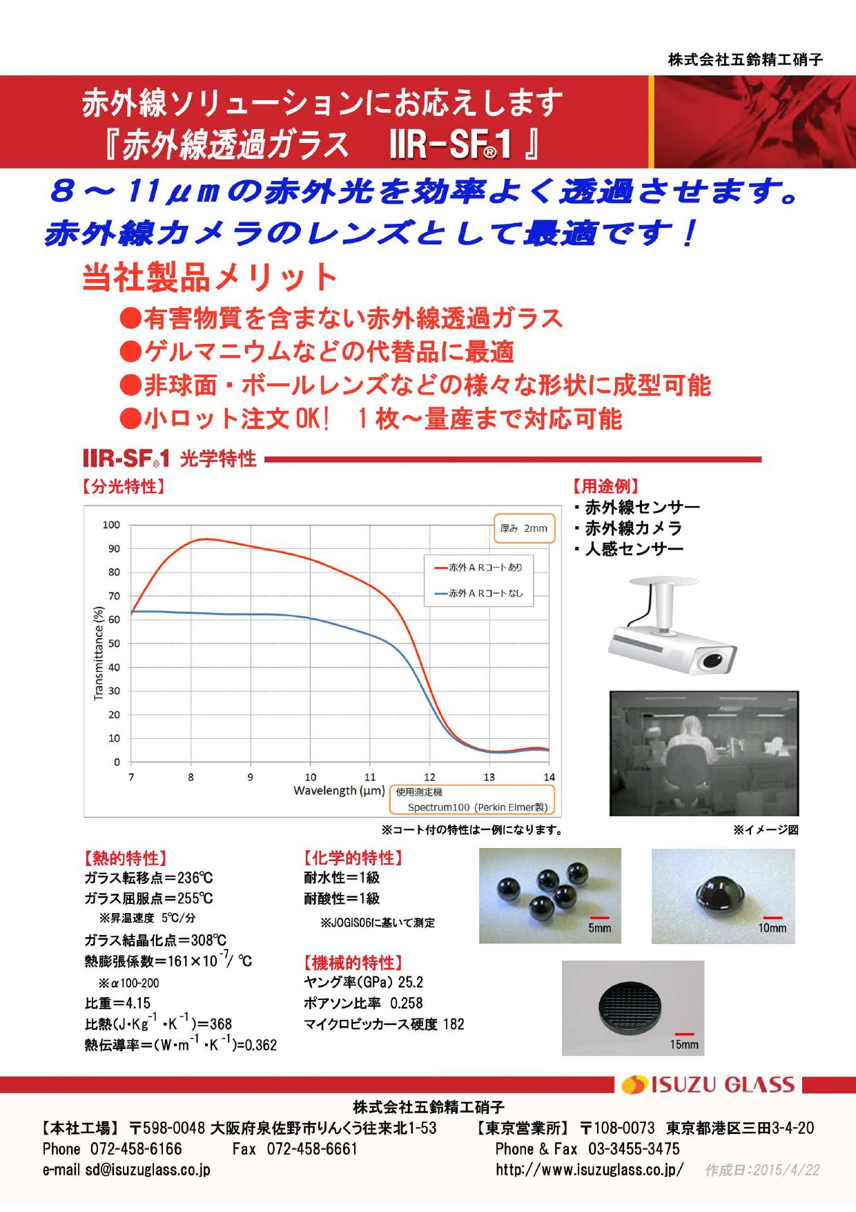 赤外線カメラのレンズに最適 赤外線透過ガラス IIR-SF(R)1