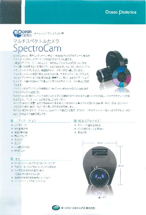 マルチスペクトルカメラ SpectroCam