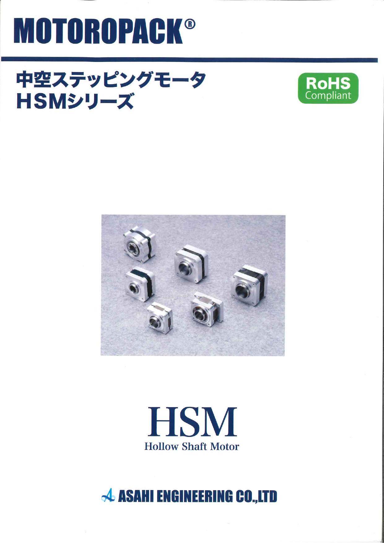 中空ステッピングモータ HSMシリーズ
