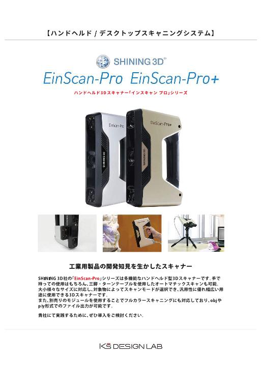 EinScan-Pro/EinScan-Pro+