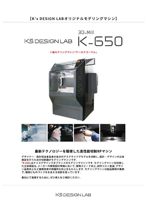 3D-Mill K-650