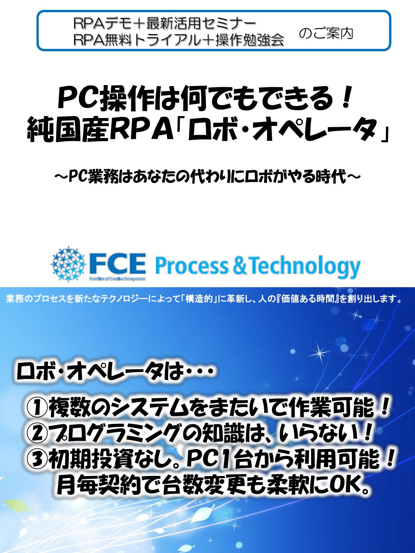 RPA「ロボ・オペレータ」パンフレット