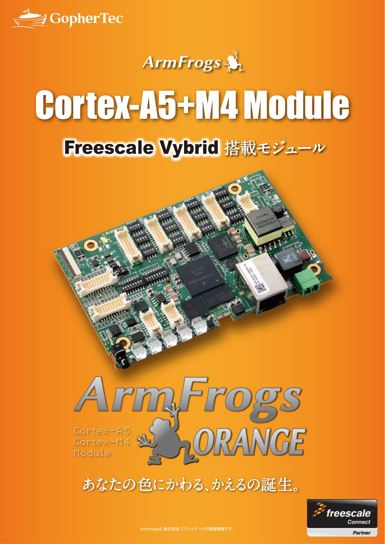 Cortex-A5+M4 Module Arm Frogs-ORANGE