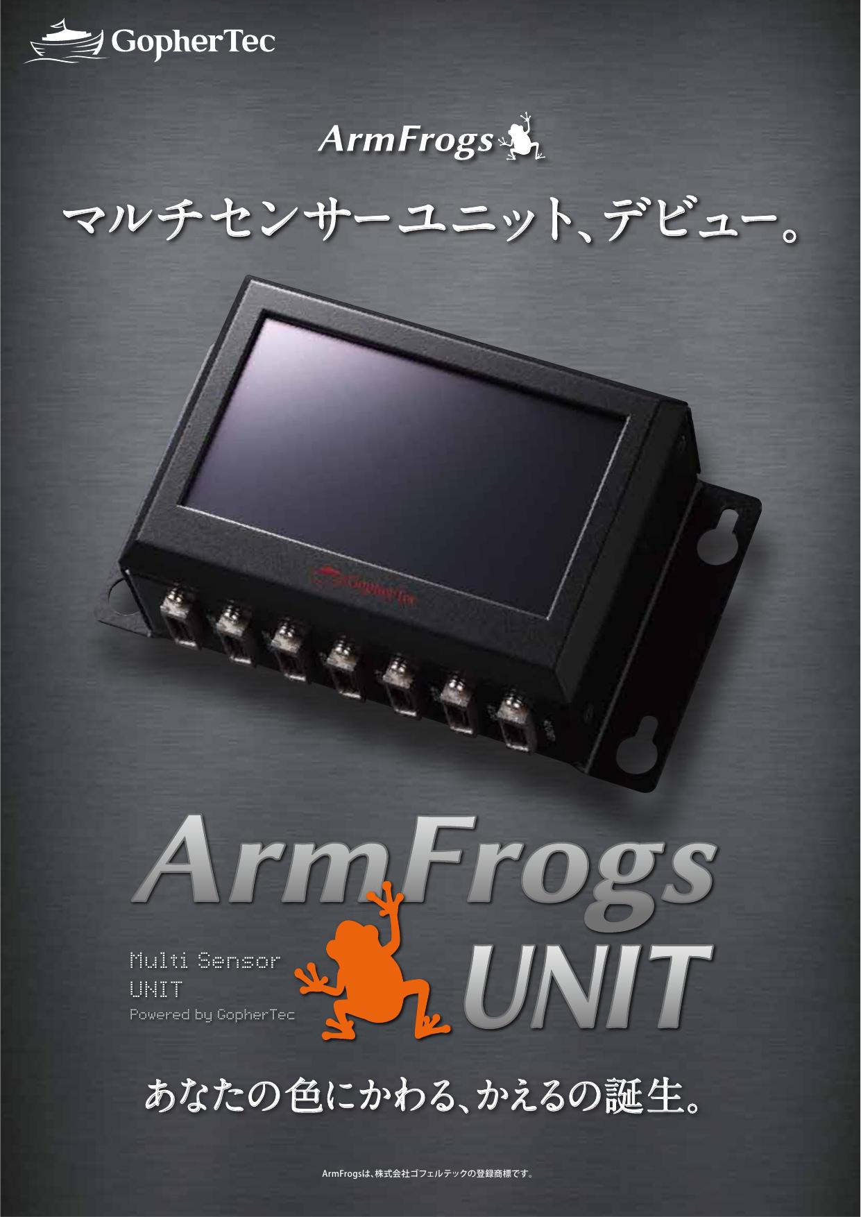 Multi Sensor UNIT Arm Frogs-UNIT