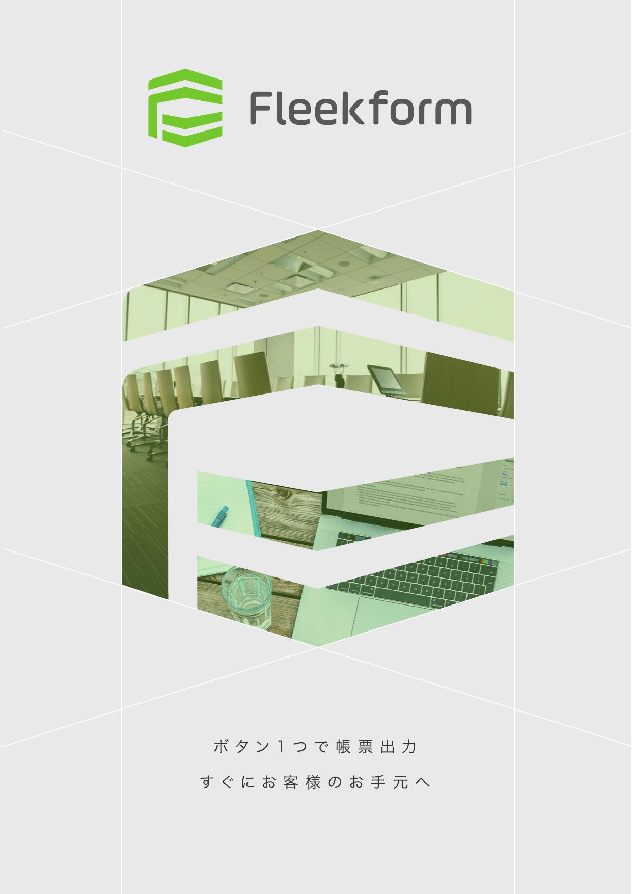 クラウド統合帳票出力サービス Fleekform