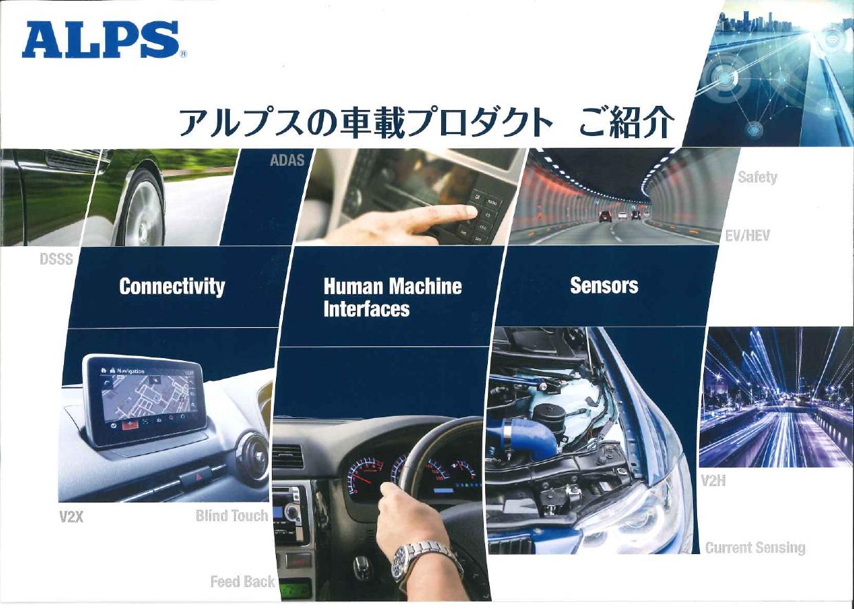 電子部品メーカーアルプス電気の車載プロダクト