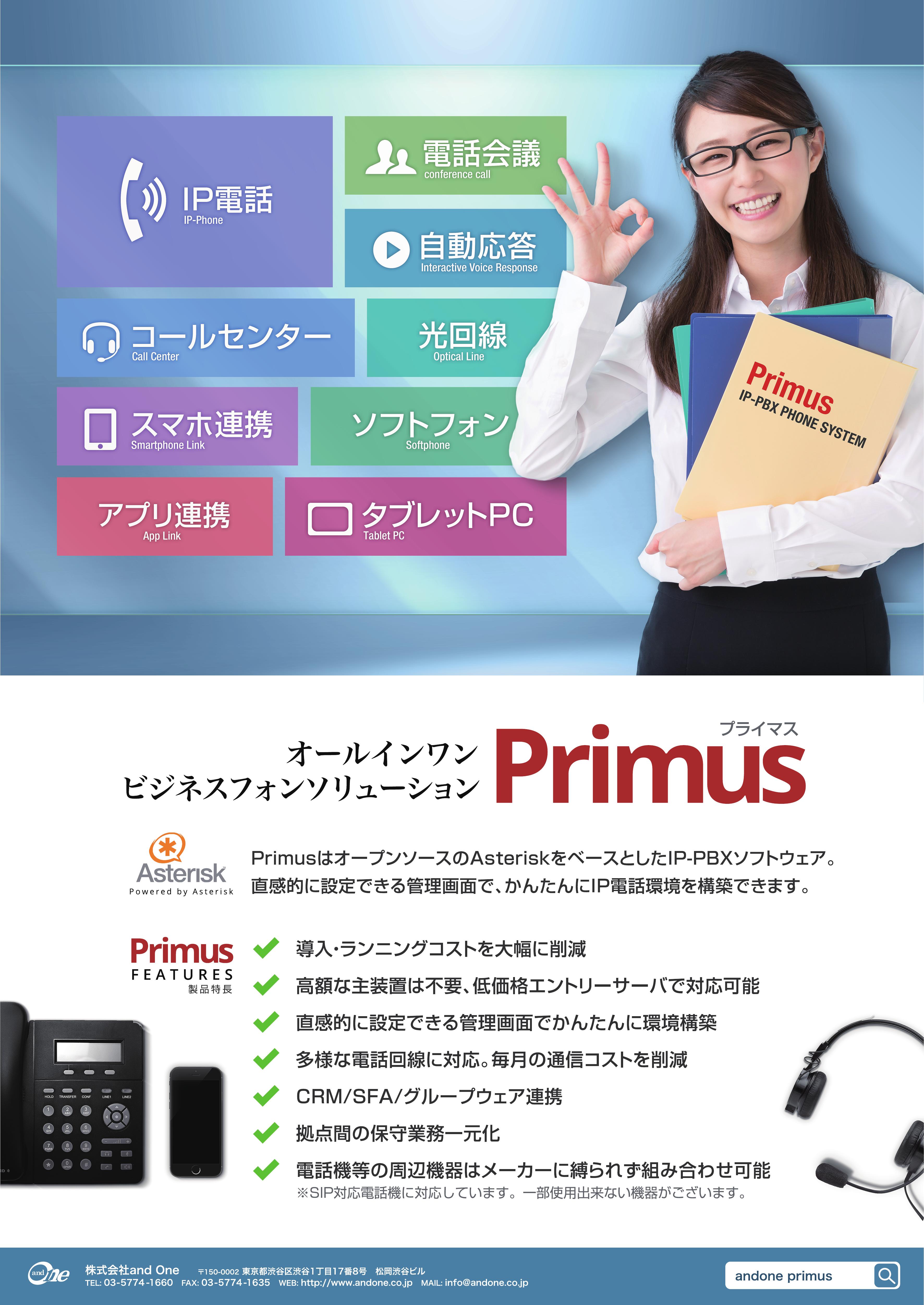IP-PBXソフトウェア オールインワンビジネスフォンソリューション Primus(プライマス)