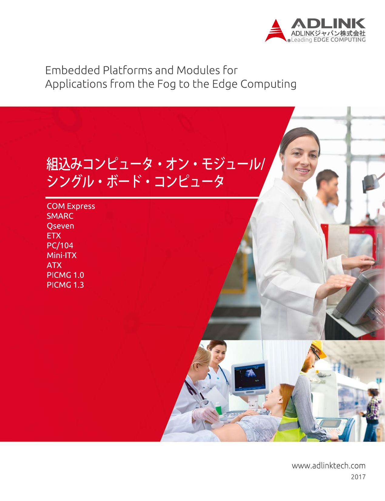組込みコンピュータ・オン・モジュール/シングル・ボード・コンピュータ 総合カタログ