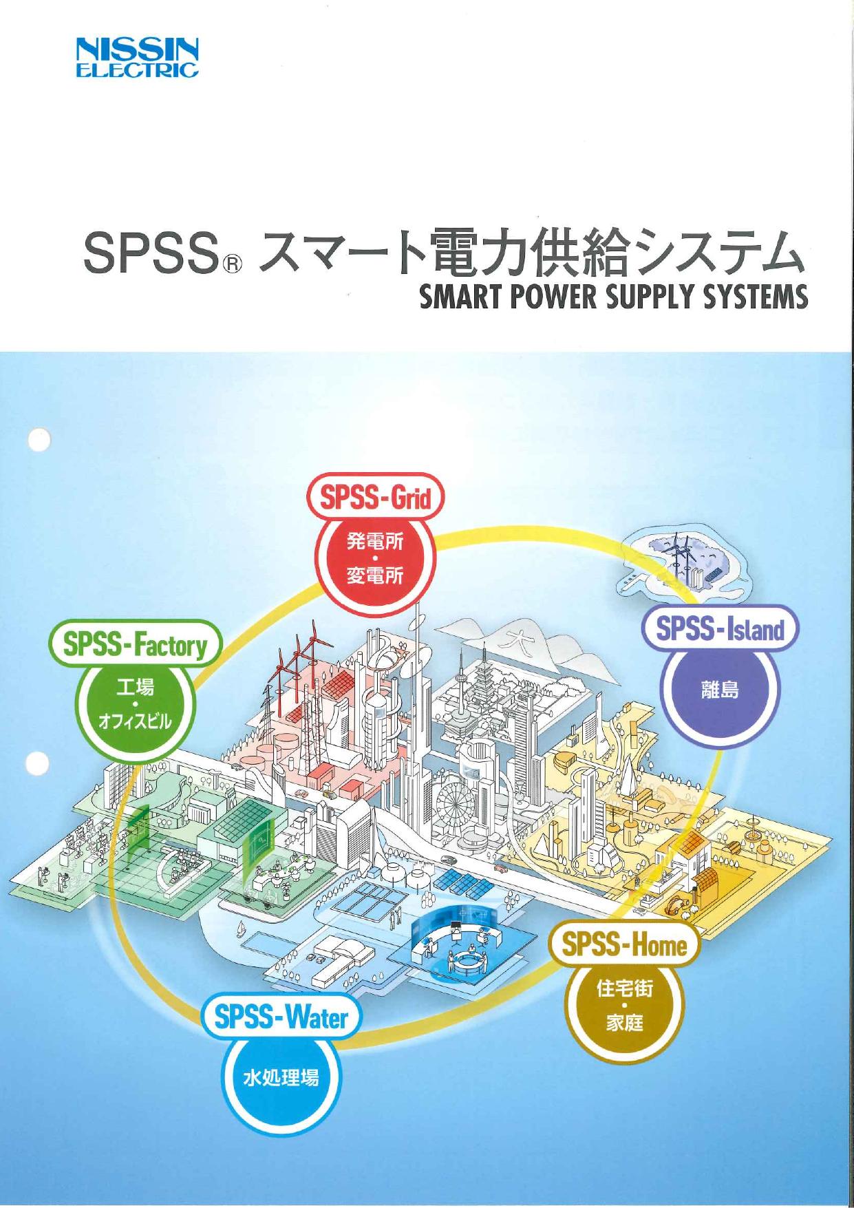 SPSS(R)スマート電力供給システム