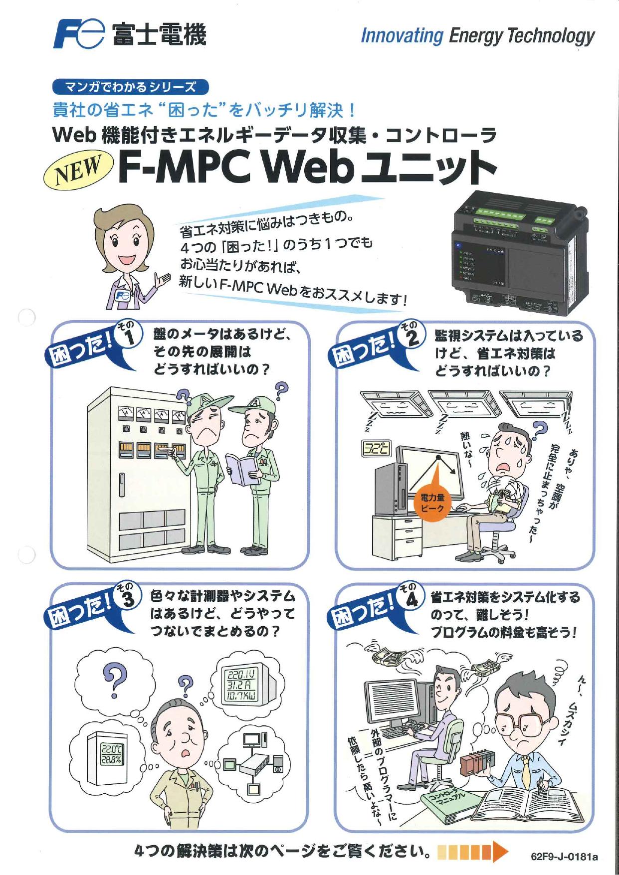 Web機能付きエネルギーデータ収集・コントローラ F-MPC Webユニット