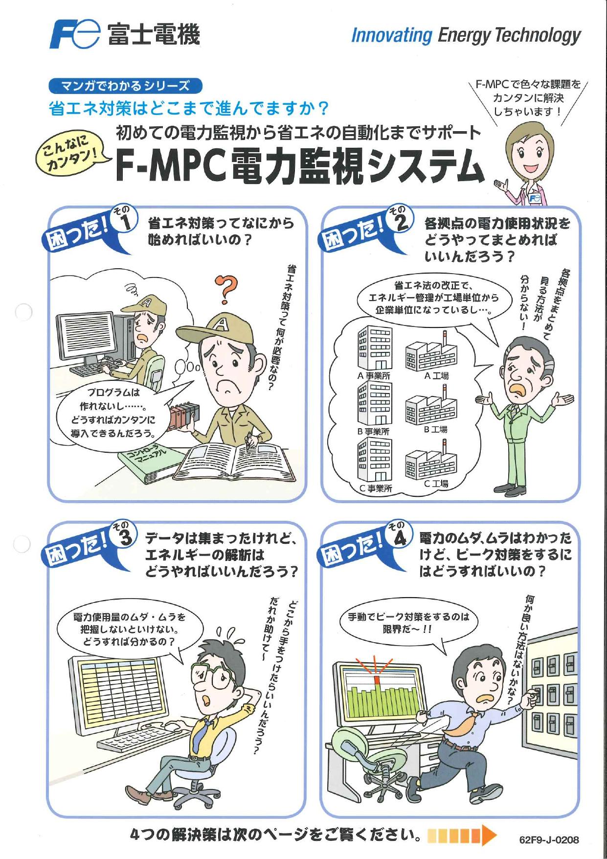 初めての電力監視から省エネの自動化までサポート F-MPC 電力監視システム