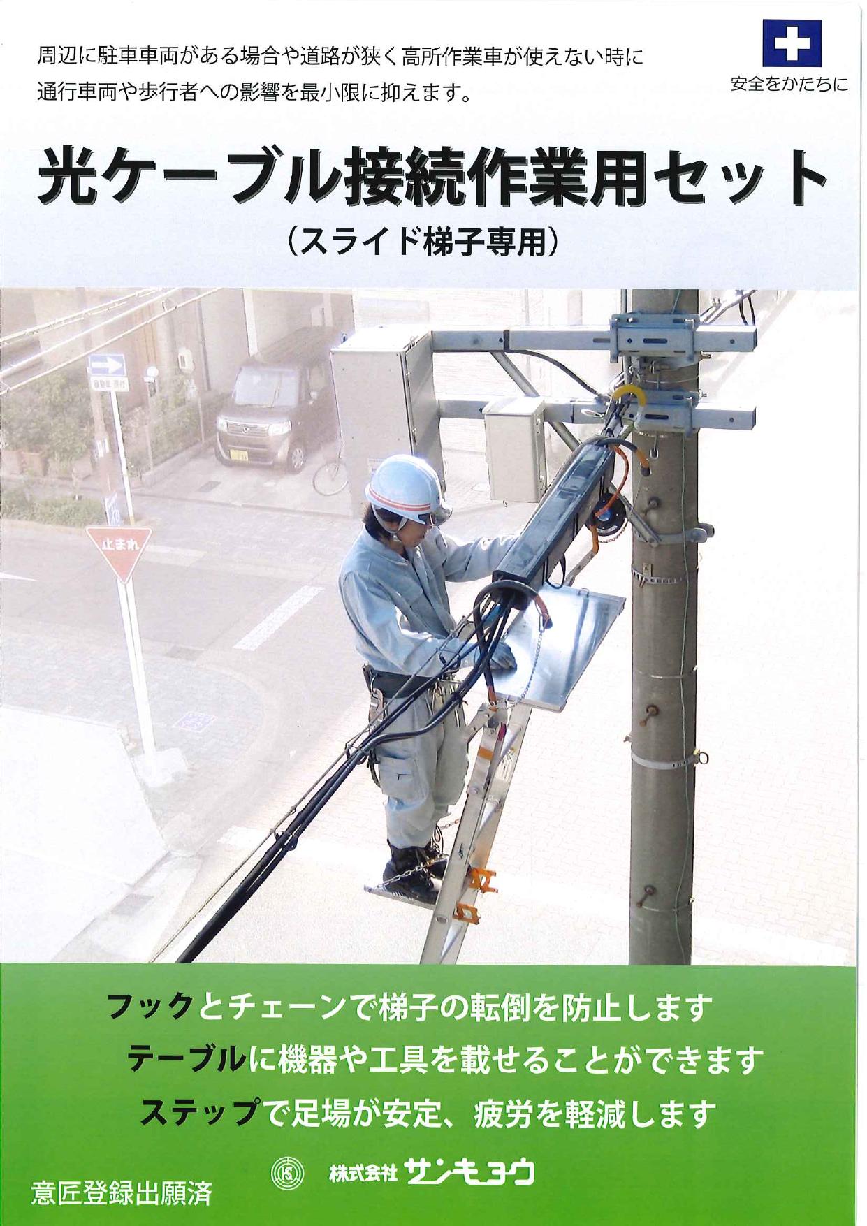 光ケーブル接続作業用セット(スライド梯子専用)