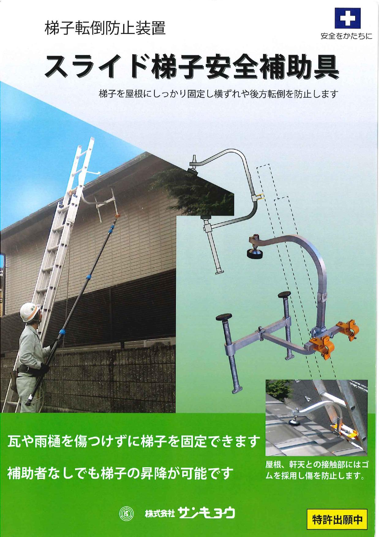 梯子転倒防止装置 スライド梯子安全補助具