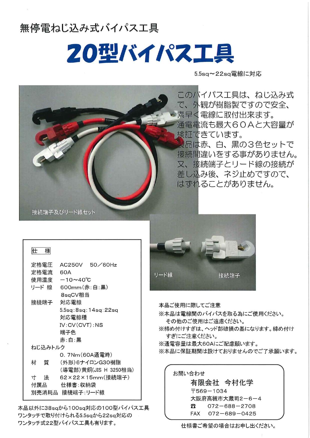 無停電ねじ込み式バイパス工具 20型/100型/22型