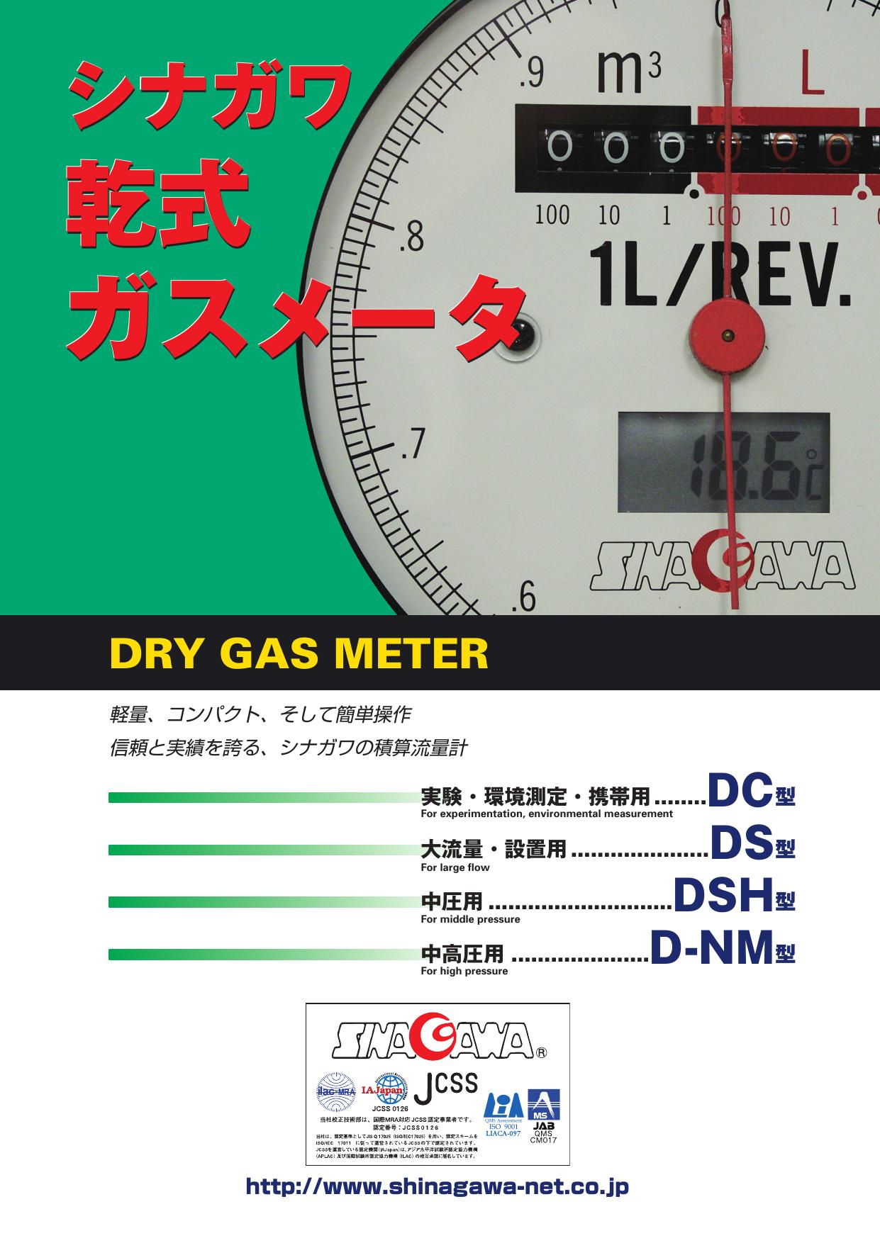 Dry Gas Meter : シナガワ 乾式 ガスメータ(株式会社シナガワ)のカタログ無料ダウンロード 製造業向けカタログポータル aperza