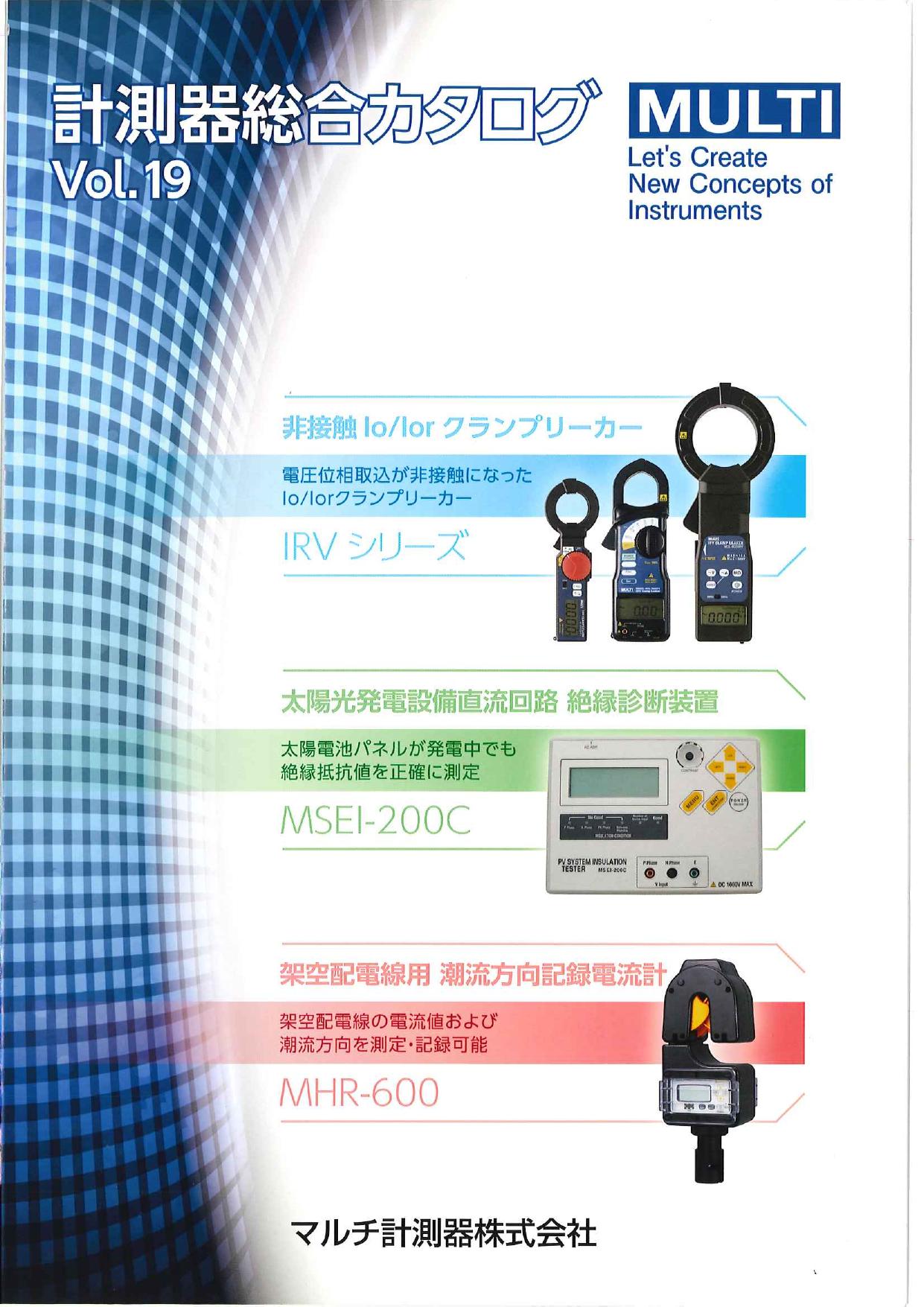 クランプリーカー・絶縁診断装置・電流計 計測器総合カタログ