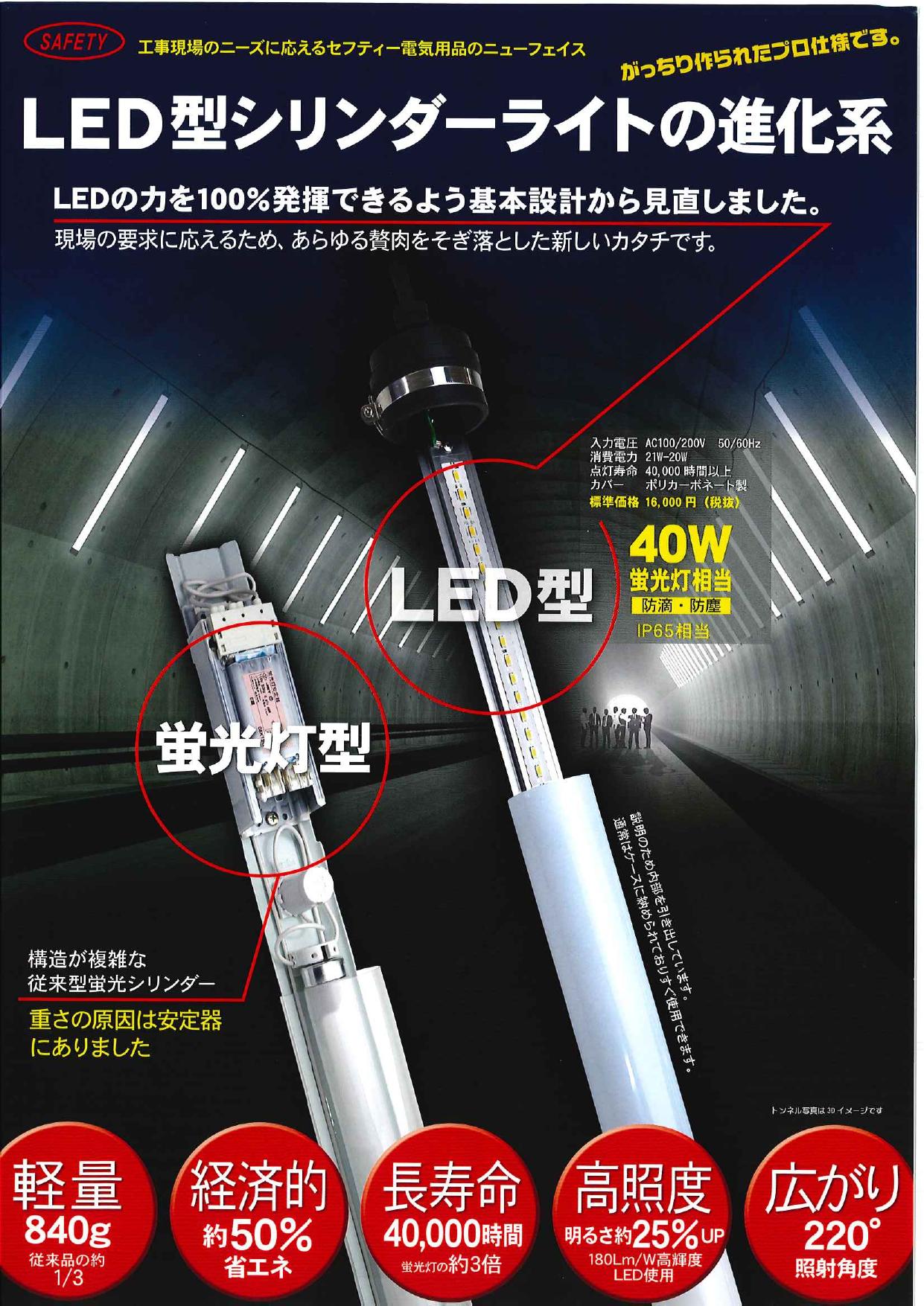 LED型シリンダーライト