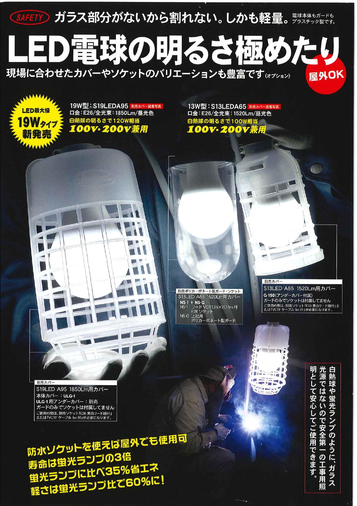 電球タイプ 19W型/13W型 LED電球