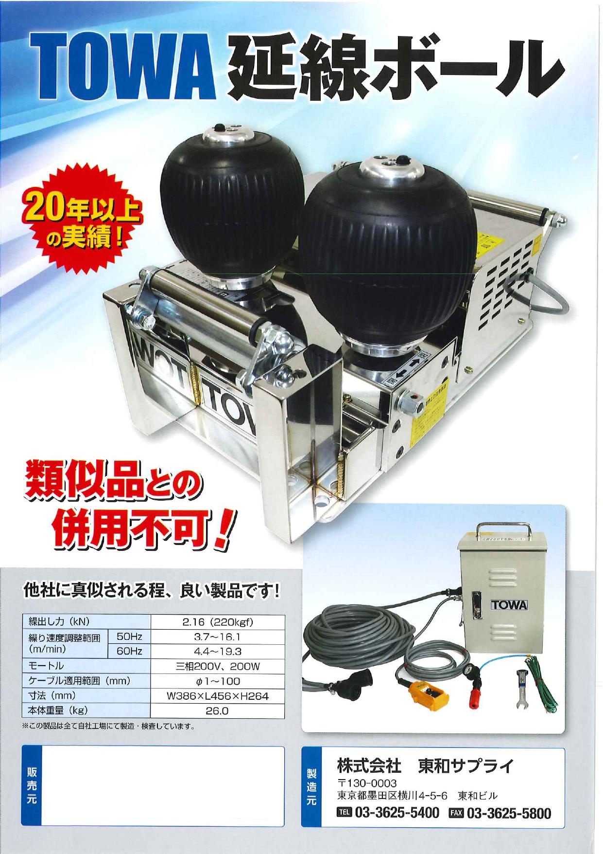 TOWA 延線ボール