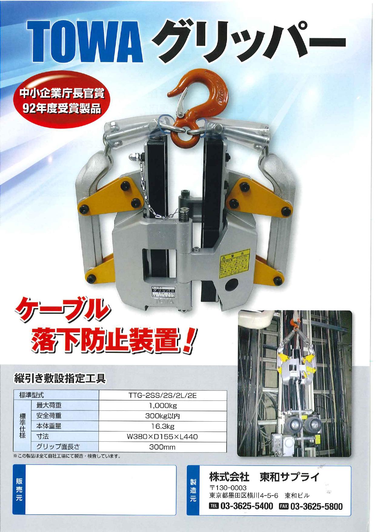 ケーブル落下防止 TOWA グリッパー