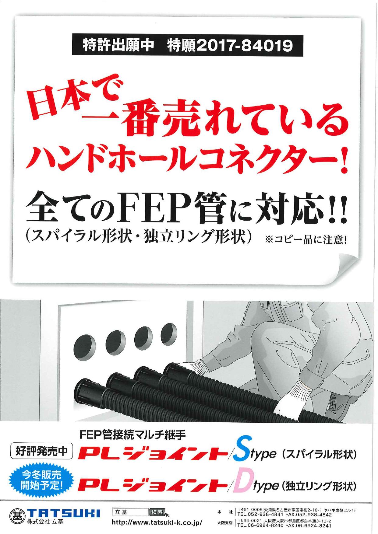 FEP管接続マルチ継手 PLジョイント