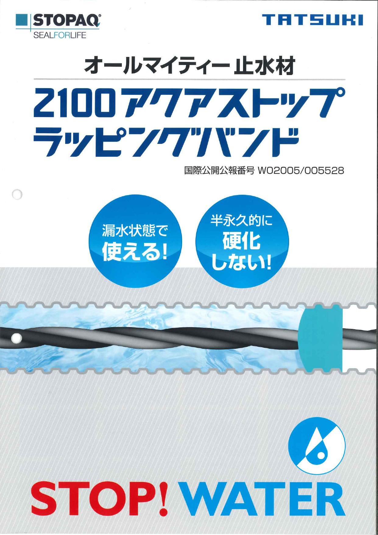 オールマイティー止水材 2100アクアストップラッピングバンド