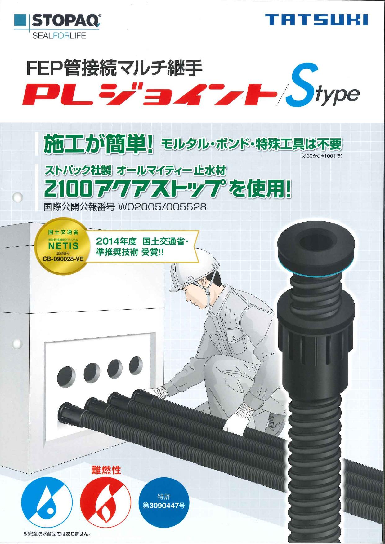 FEP管接続マルチ継手 PLジョイント/Stype