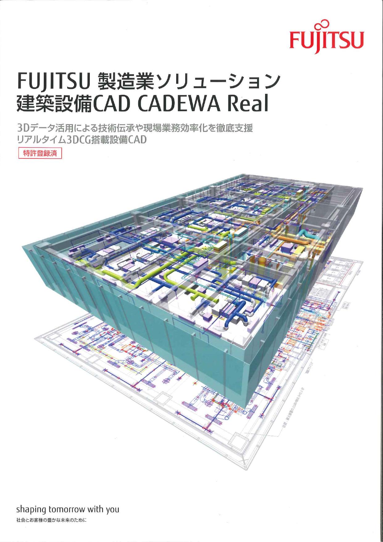 FUJITSU製造業ソリューション 建築設備CAD CADEWA Real