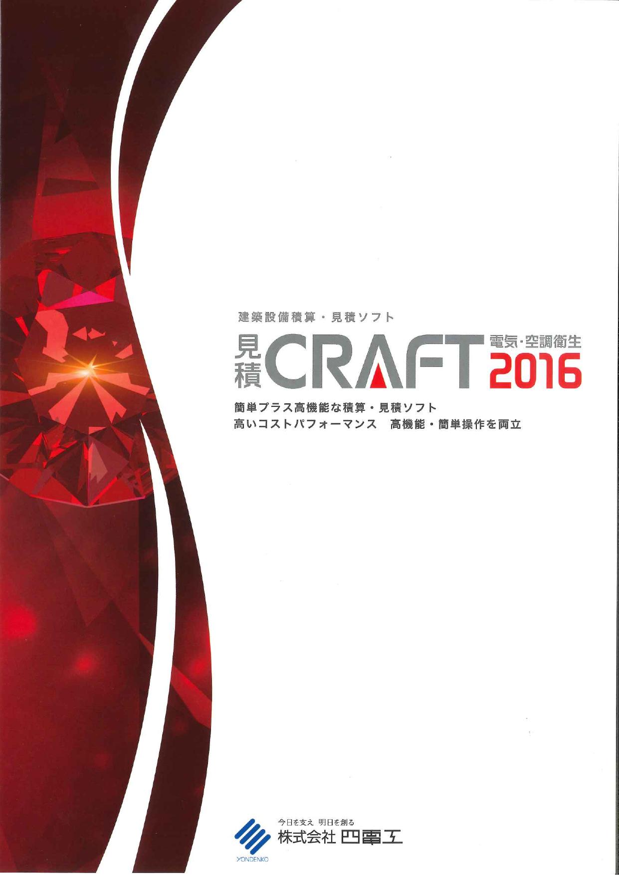 建築設備積算・見積ソフト 見積CRAFT電気・空調衛生2016