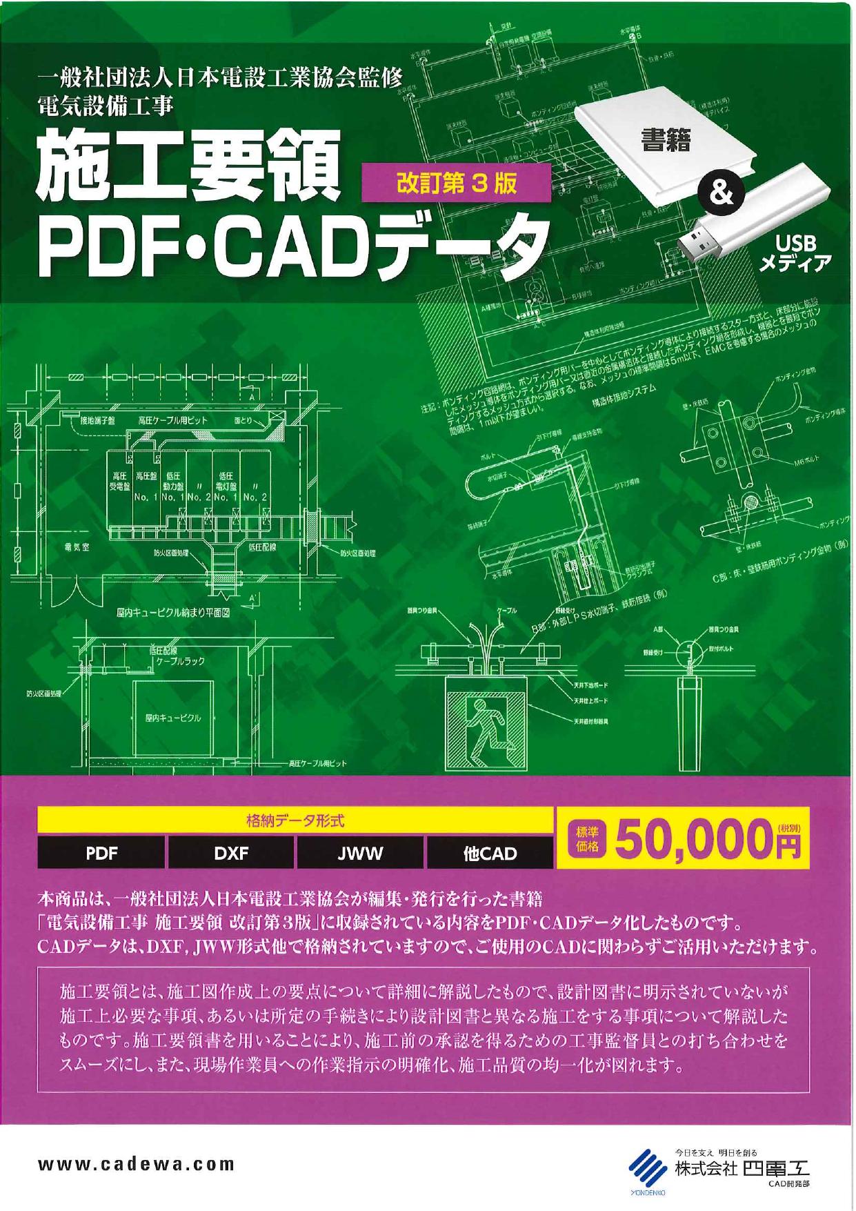 一般社団法入日本電設工業協会監修 電気設備工事 施工要領PDF・CADデータ 改訂第3版