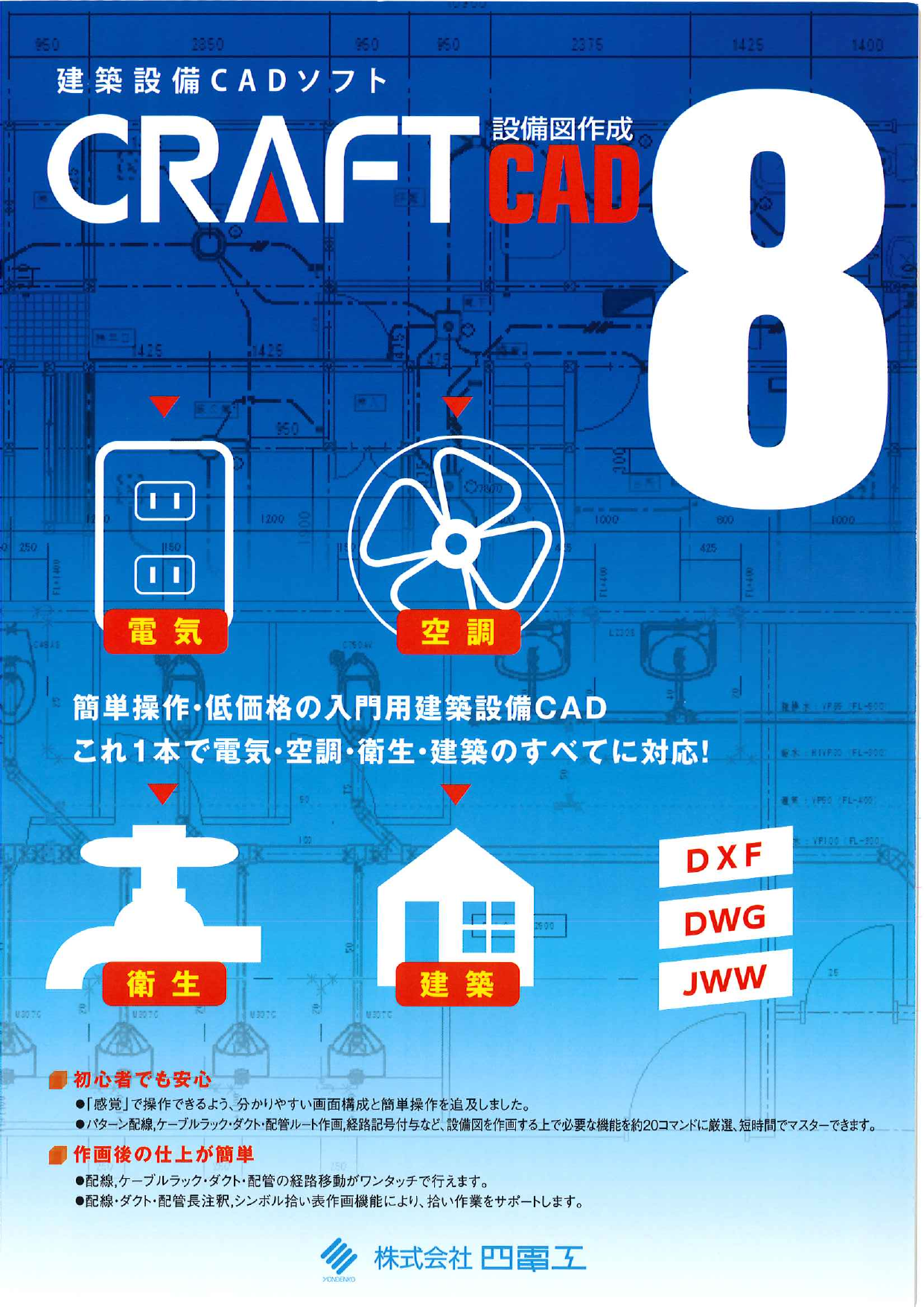 建築設備CADソフト CRAFT設備図作成CAD8