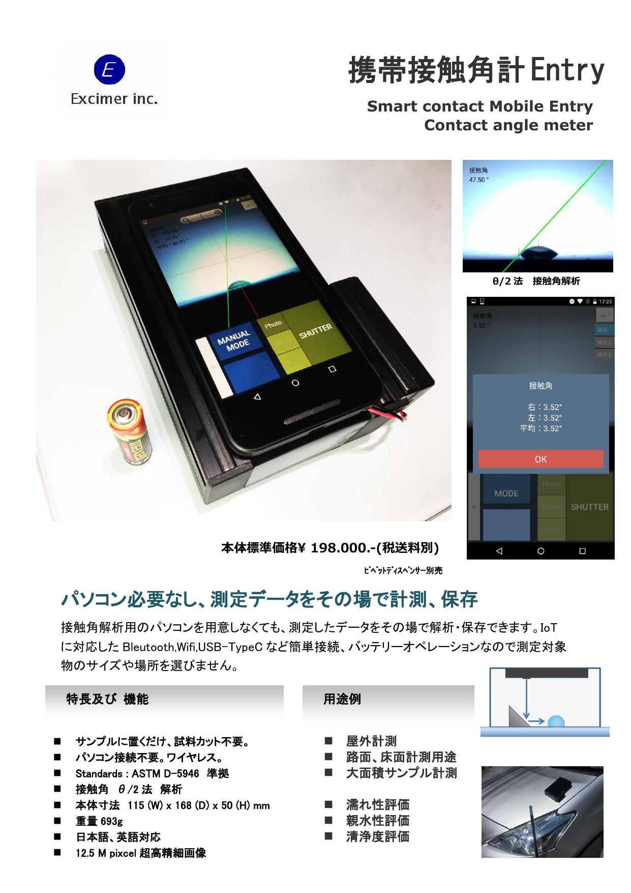 接触角計 携帯式教育入門機 19.8万円~