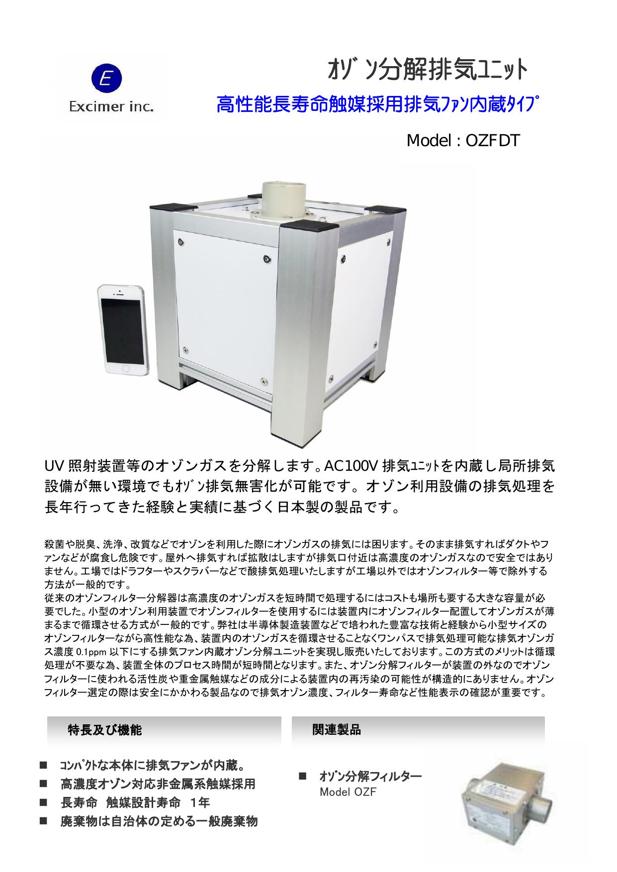 オゾン分解排気ユニット