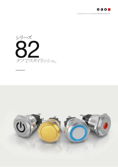 EAO 82シリーズ フルメタルスイッチ