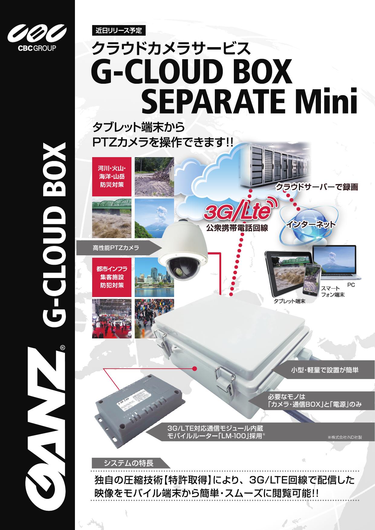 クラウドカメラサービス G-CLOUD BOX SEPARATE Mini