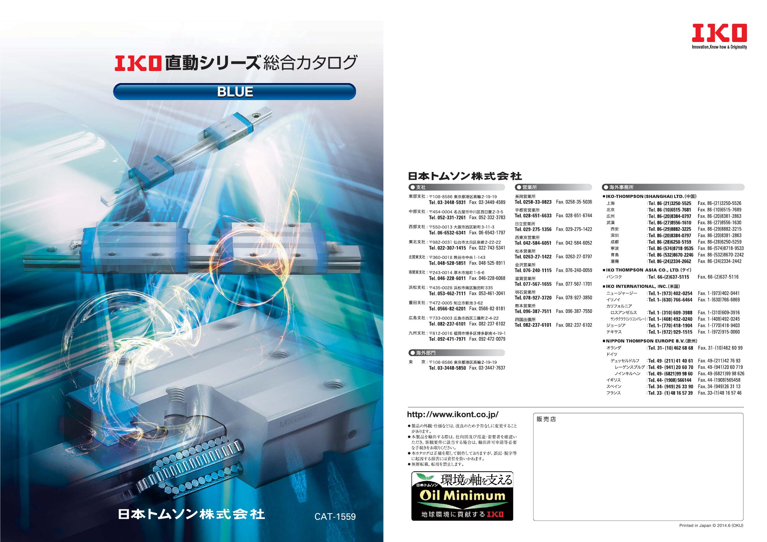 IKO直動シリーズ総合カタログ BLUE