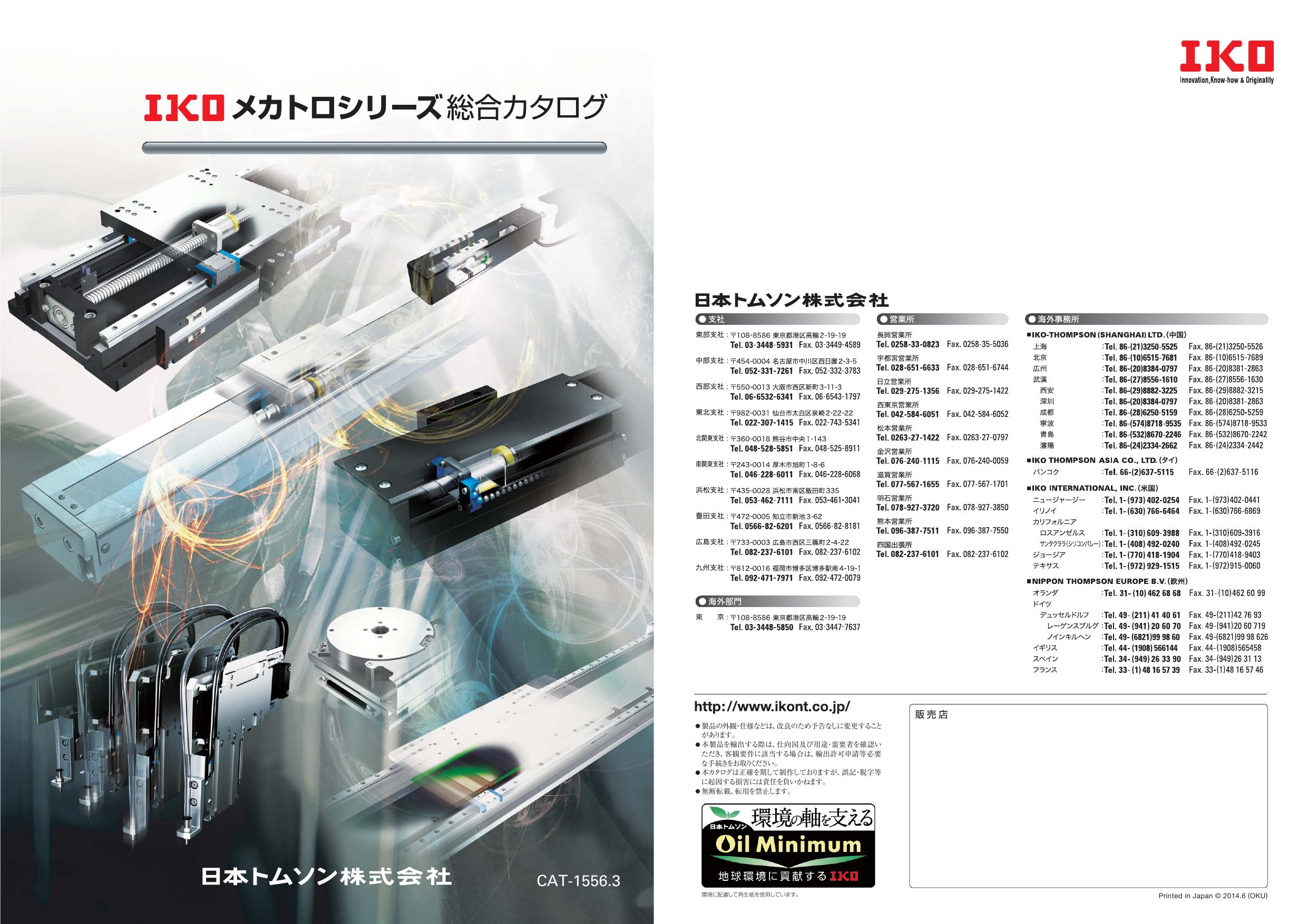 IKOメカトロシリーズ総合カタログ
