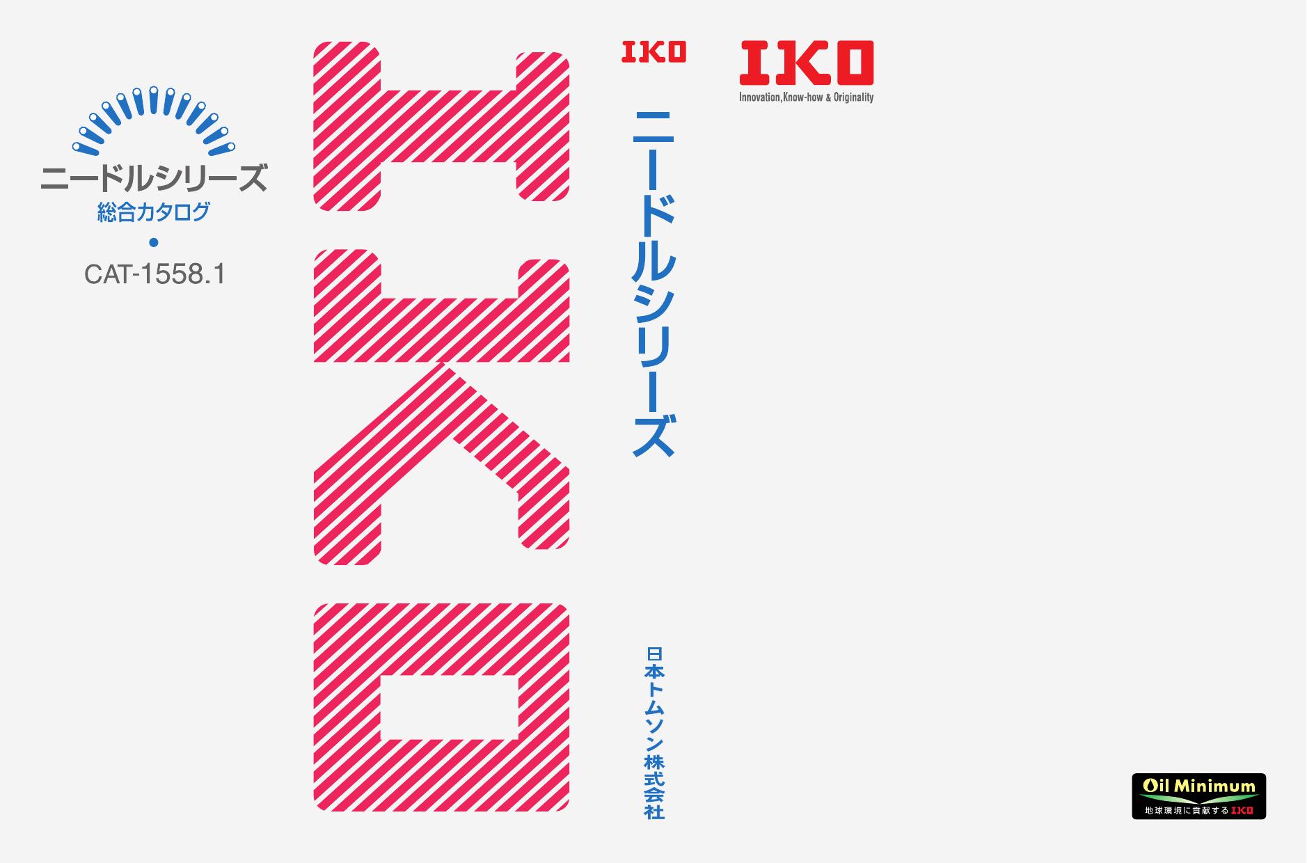 ニードルシリーズ総合カタログ