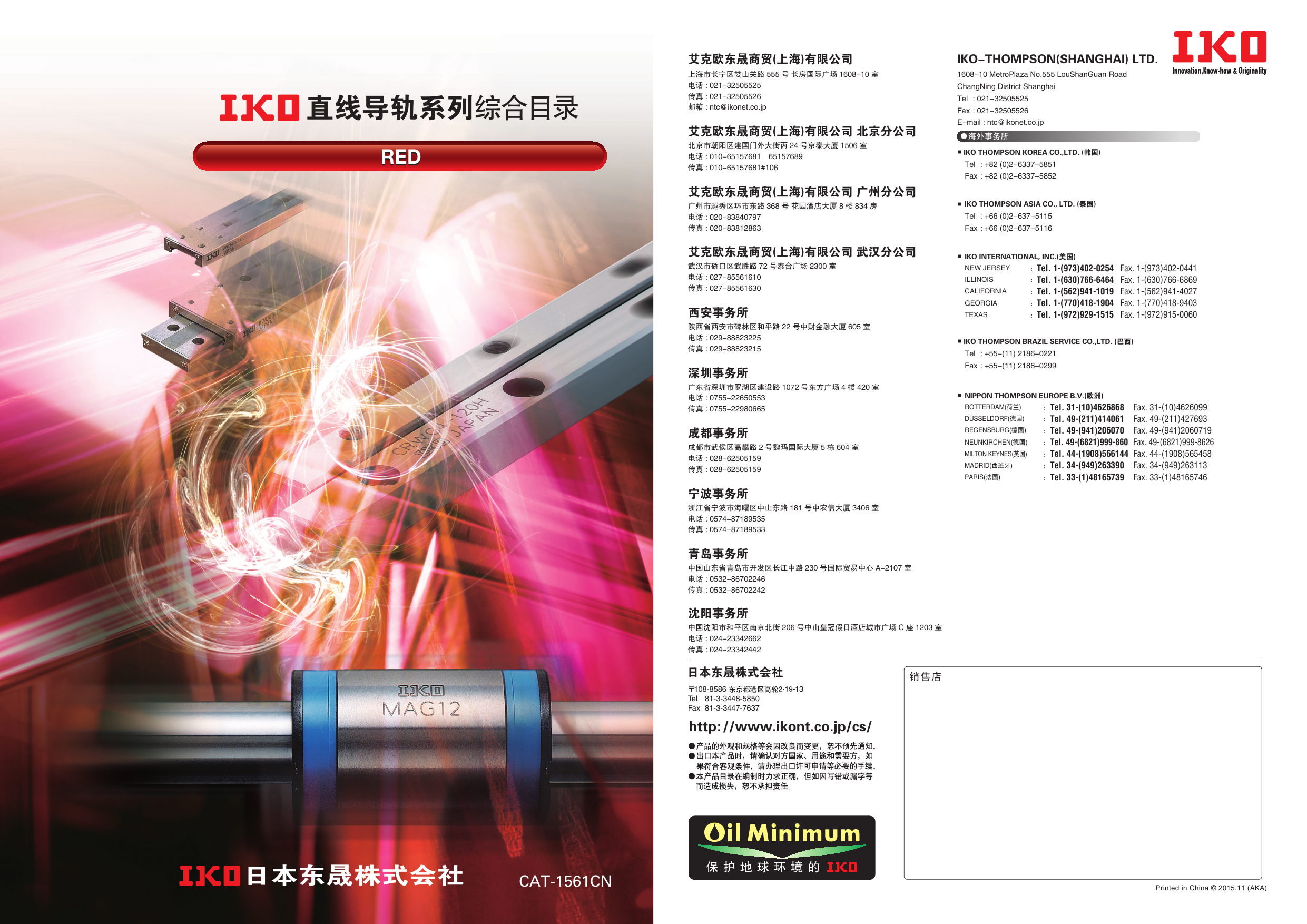 IKO直線系列綜合型錄RED
