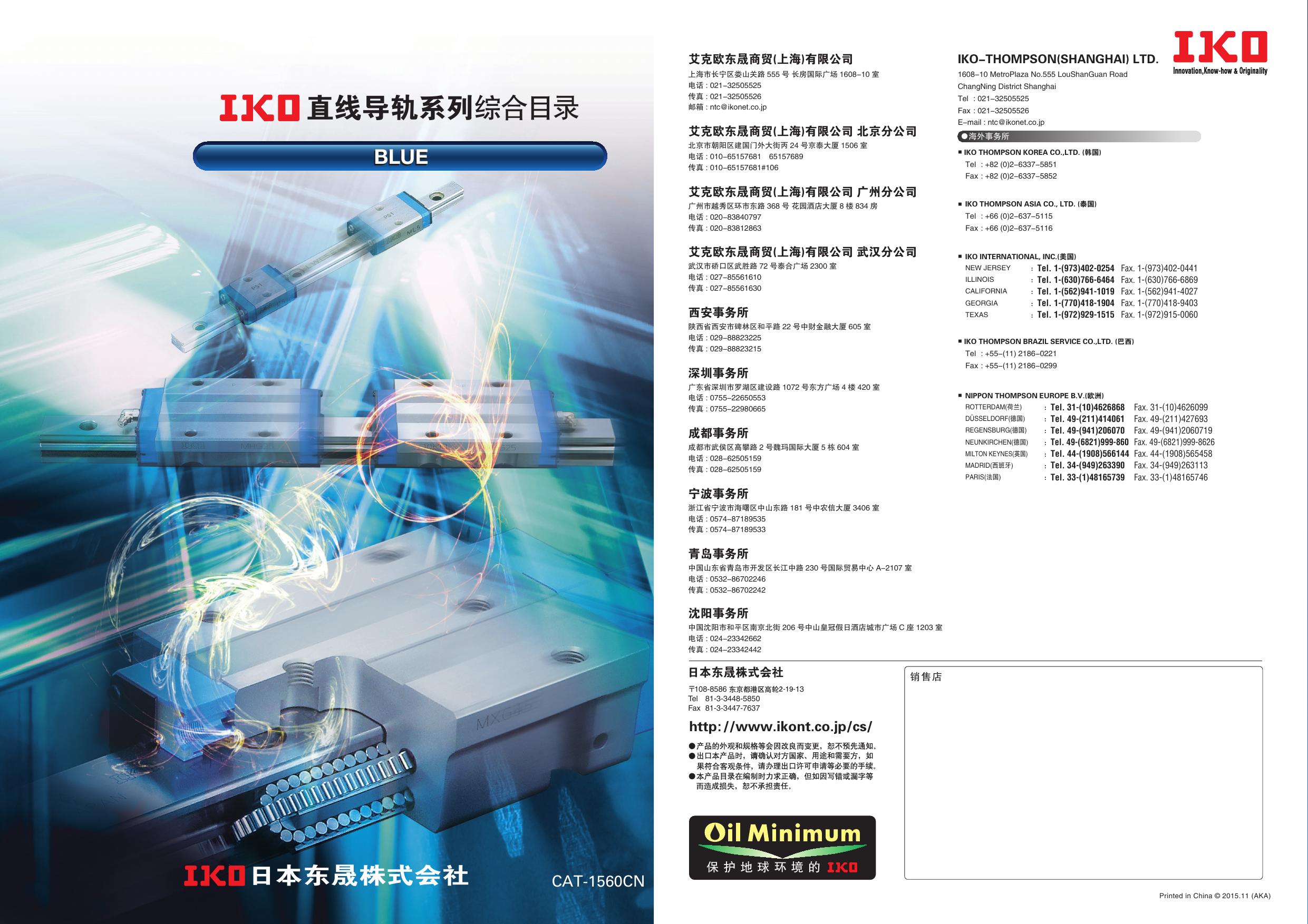 IKO直線導軌系列綜合型錄BLUE