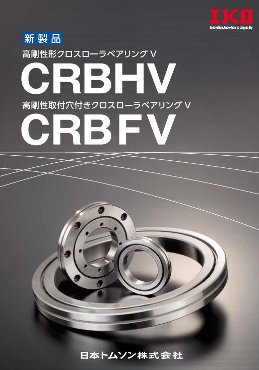 高鋼性クロスローラベアリング CRBHV・CRBFV