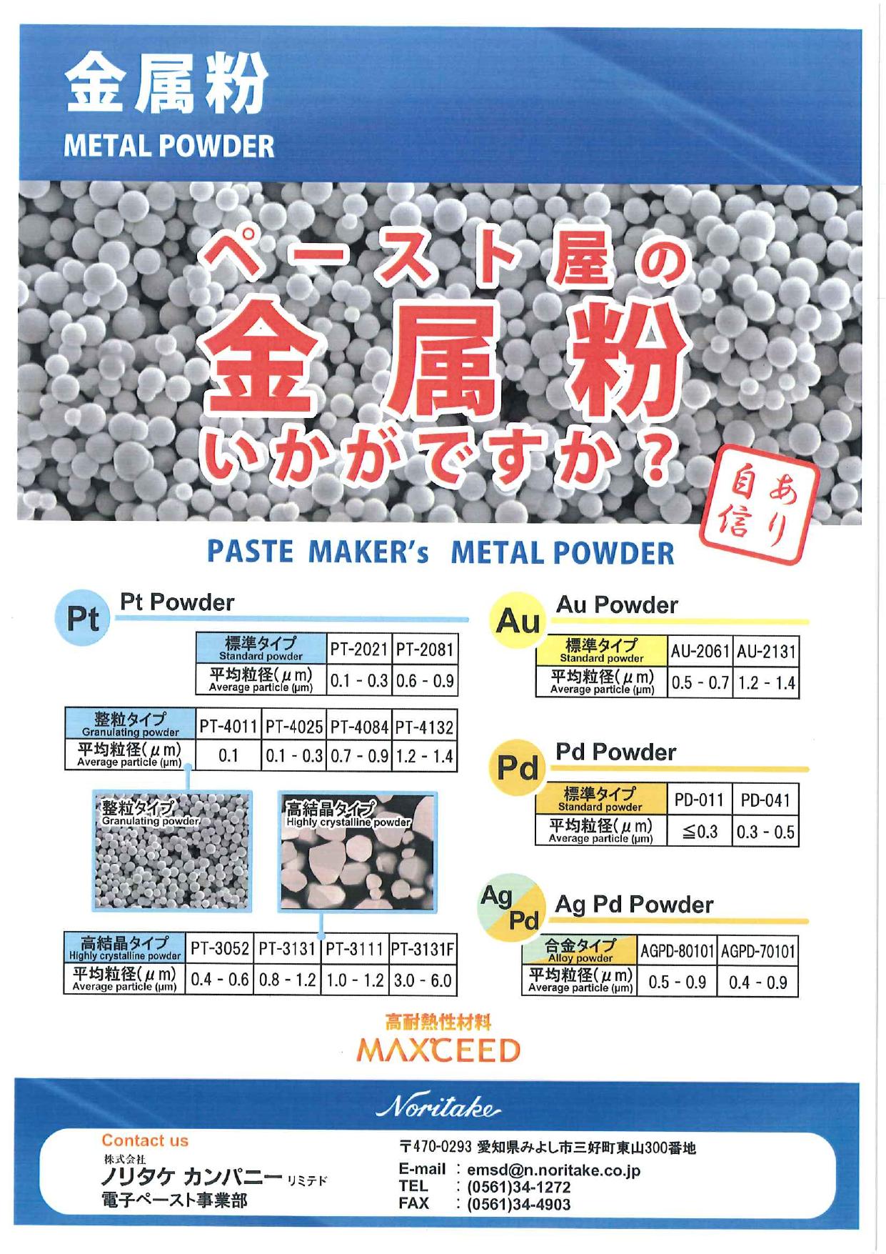 ノリタケ 金属粉